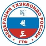 Федерация Тхэквондо (ГТФ) России